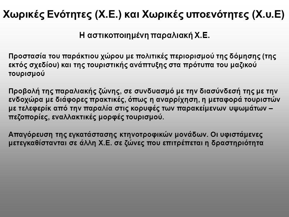Χωρικές Ενότητες (Χ.Ε.) και Χωρικές υποενότητες (Χ.υ.Ε)