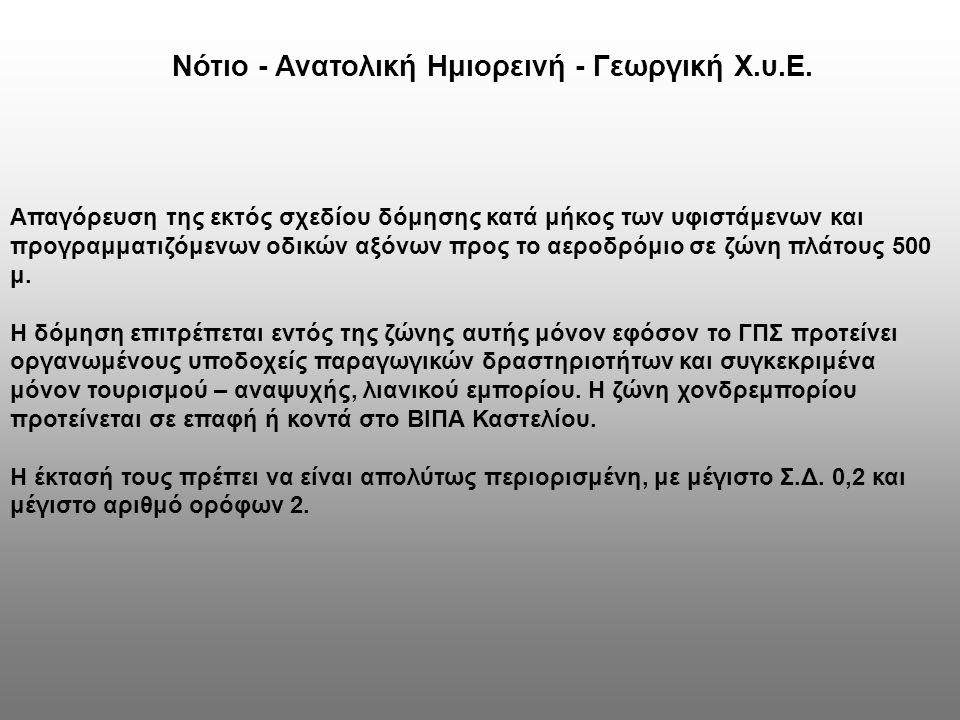 Νότιο - Ανατολική Ημιορεινή - Γεωργική Χ.υ.Ε.