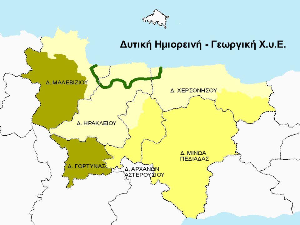 Δυτική Ημιορεινή - Γεωργική Χ.υ.Ε.