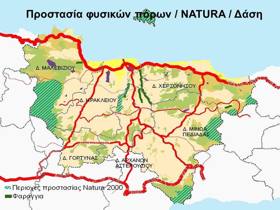 Προστασία φυσικών πόρων / NATURA / Δάση