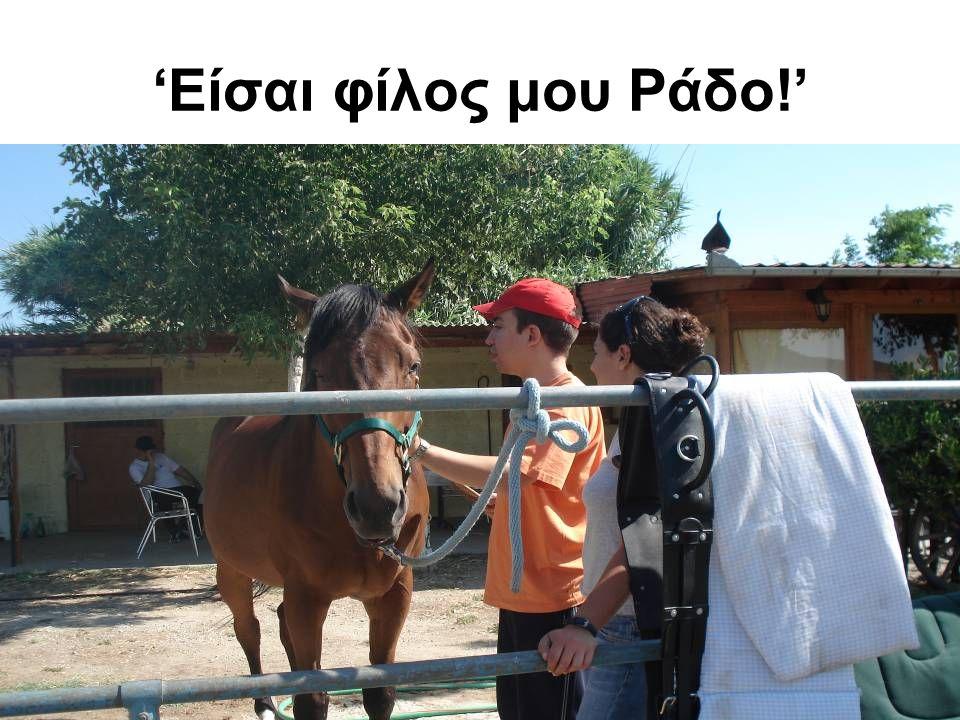 'Είσαι φίλος μου Ράδο!'