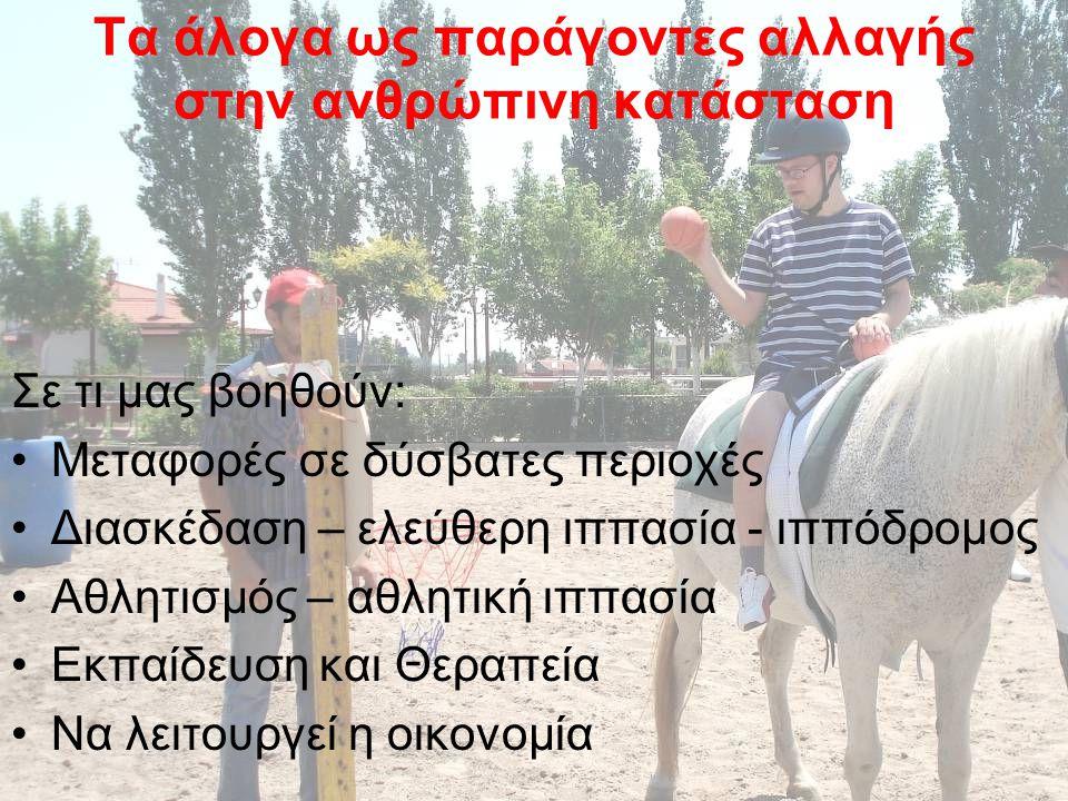 Τα άλογα ως παράγοντες αλλαγής στην ανθρώπινη κατάσταση