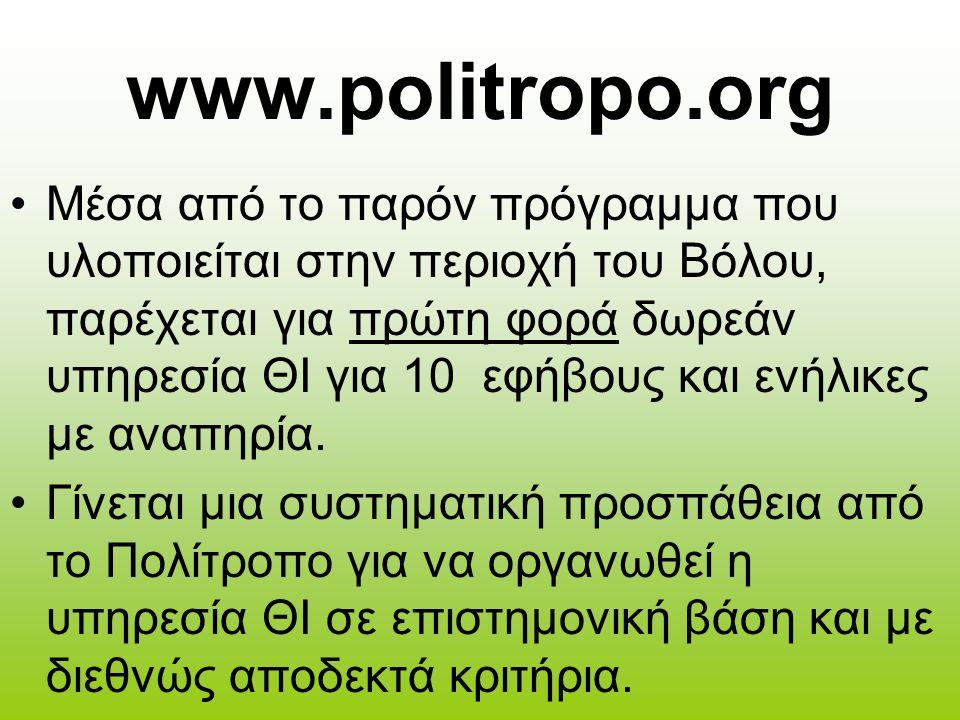 www.politropo.org