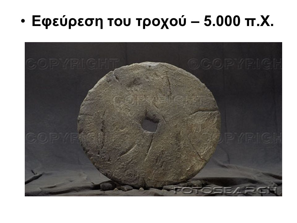 Εφεύρεση του τροχού – 5.000 π.Χ.