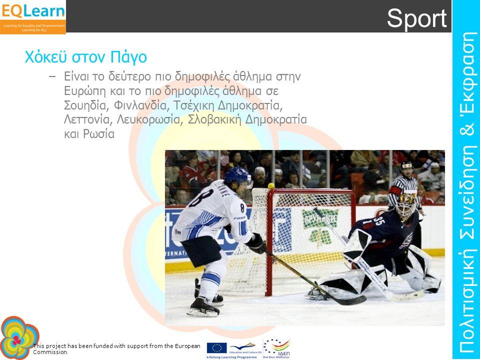 Sport Χόκεϋ στον Πάγο.