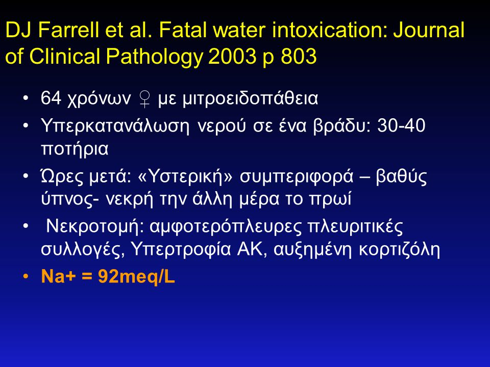DJ Farrell et al. Fatal water intoxication: Journal of Clinical Pathology 2003 p 803