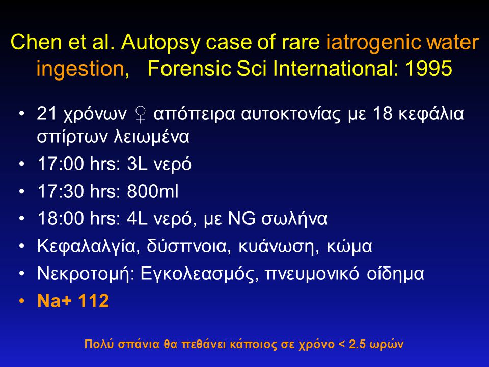 Chen et al. Autopsy case of rare iatrogenic water ingestion, Forensic Sci International: 1995