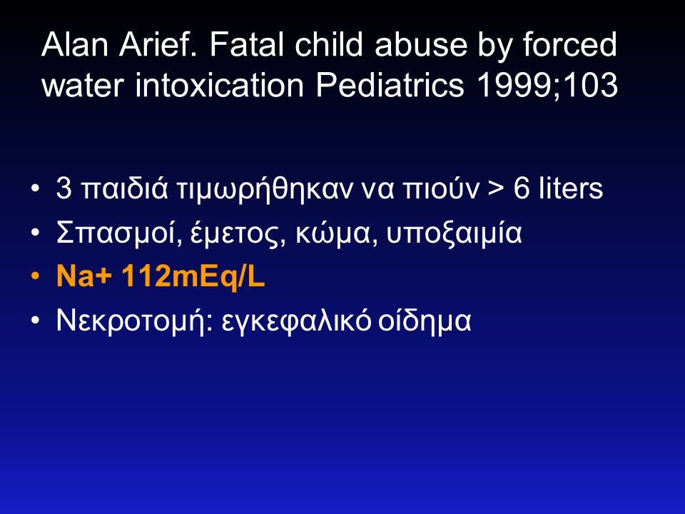 Alan Arief. Fatal child abuse by forced water intoxication Pediatrics 1999;103