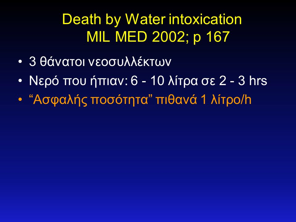 Death by Water intoxication MIL MED 2002; p 167