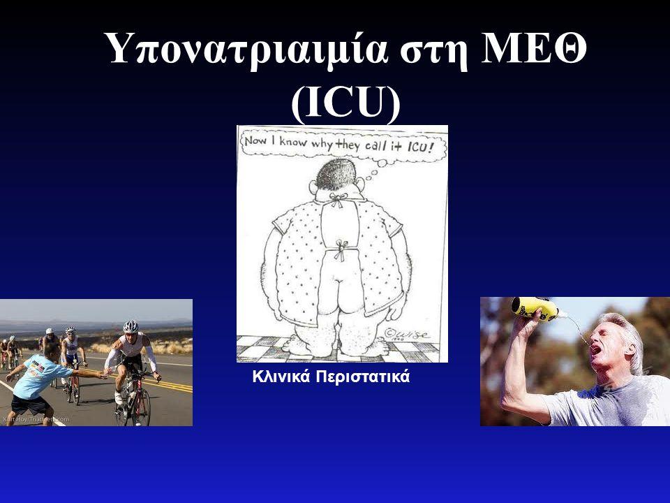 Υπονατριαιμία στη ΜΕΘ (ICU)