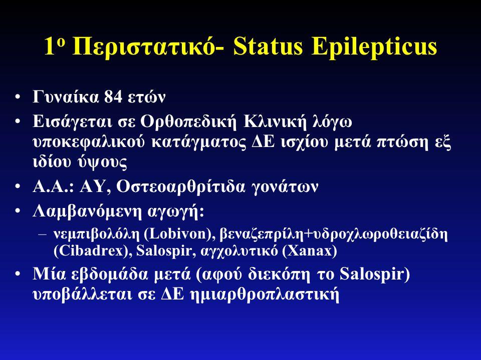 1ο Περιστατικό- Status Epilepticus