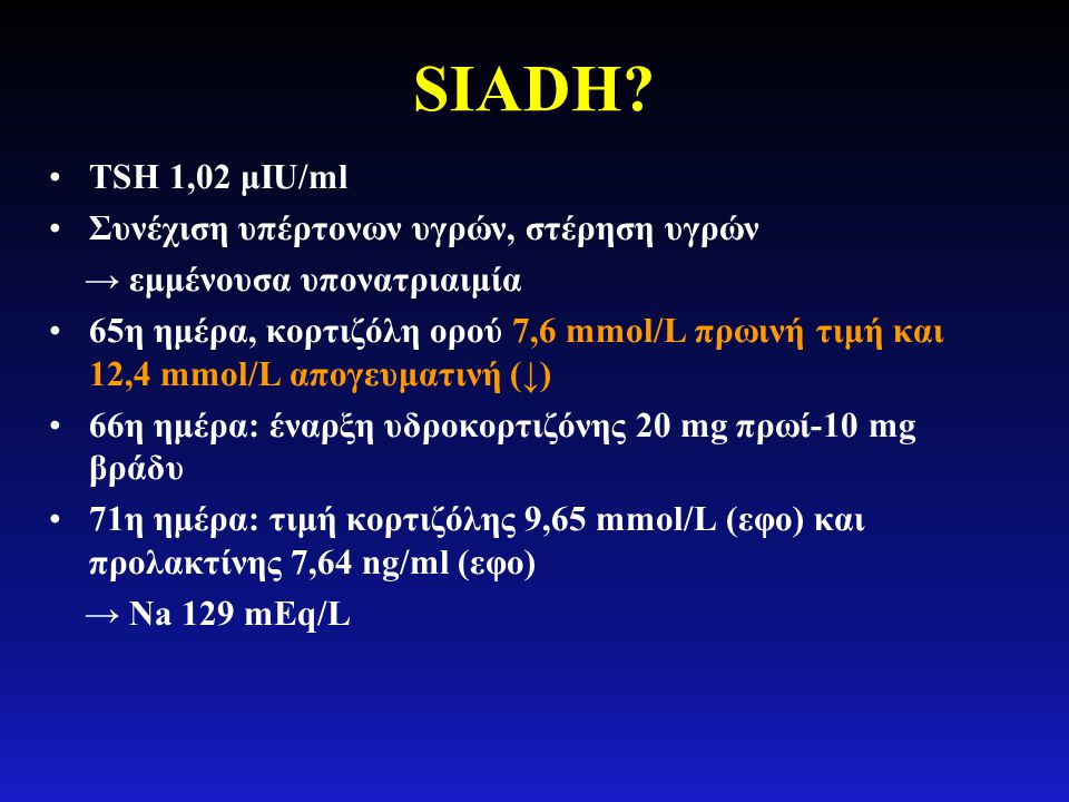 SIADH TSH 1,02 μIU/ml Συνέχιση υπέρτονων υγρών, στέρηση υγρών