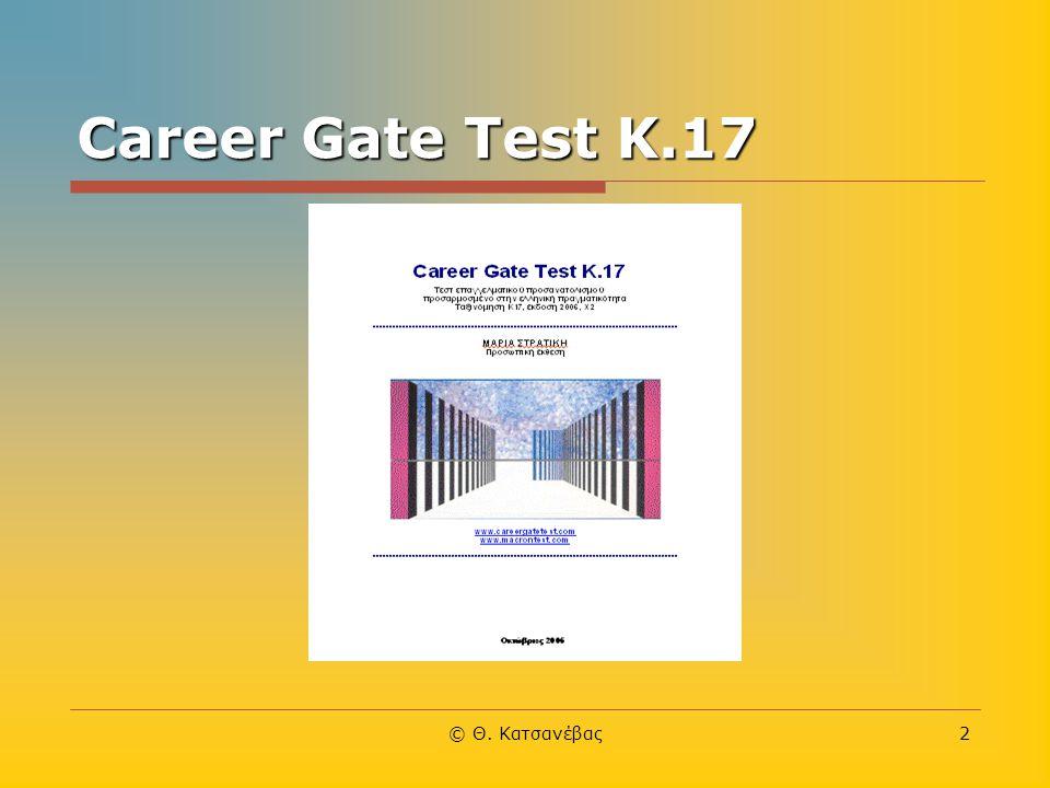 Career Gate Test Κ.17 © Θ. Κατσανέβας