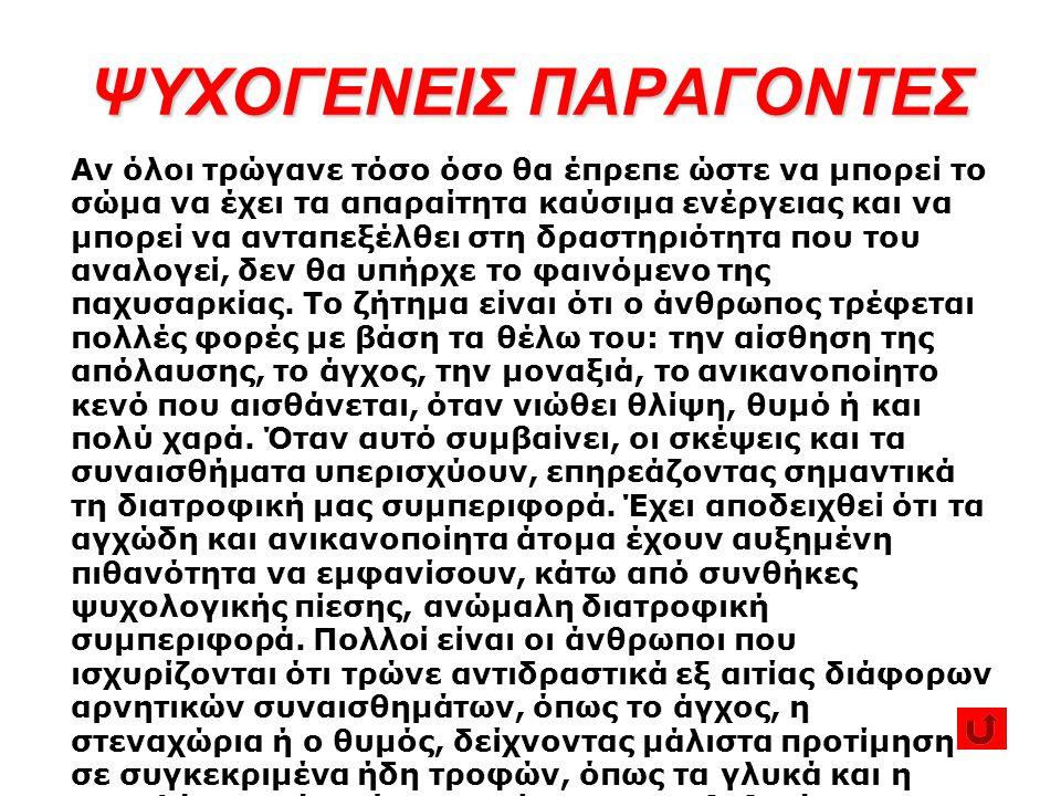 ΨΥΧΟΓΕΝΕΙΣ ΠΑΡΑΓΟΝΤΕΣ