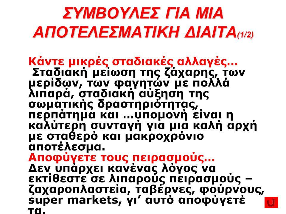 ΣΥΜΒΟΥΛΕΣ ΓΙΑ ΜΙΑ ΑΠΟΤΕΛΕΣΜΑΤΙΚΗ ΔΙΑΙΤΑ(1/2)