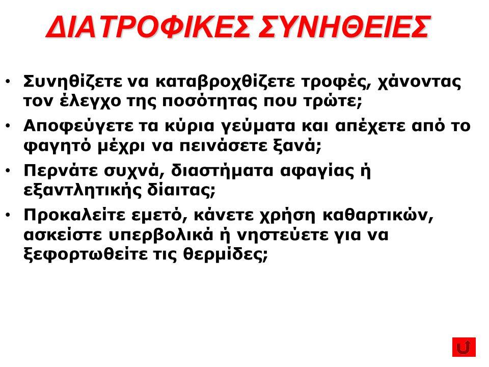 ΔΙΑΤΡΟΦΙΚΕΣ ΣΥΝΗΘΕΙΕΣ