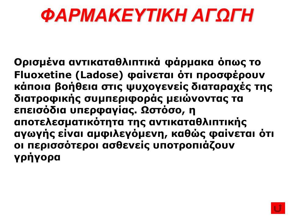 ΦΑΡΜΑΚΕΥΤΙΚΗ ΑΓΩΓΗ