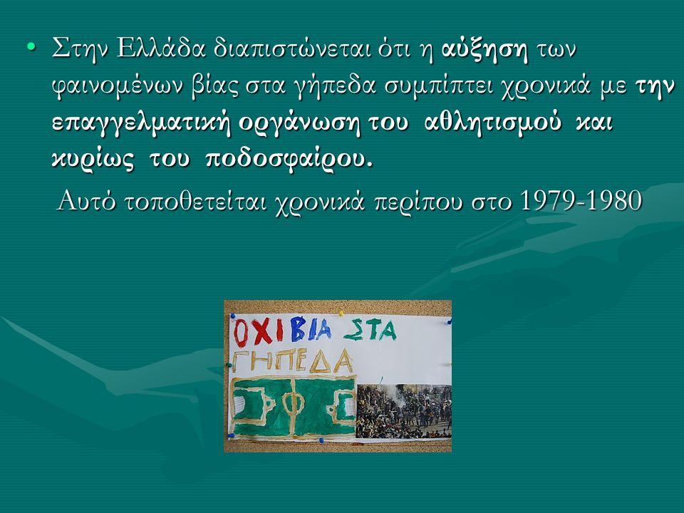 Στην Ελλάδα διαπιστώνεται ότι η αύξηση των φαινομένων βίας στα γήπεδα συμπίπτει χρονικά με την επαγγελματική οργάνωση του αθλητισμού και κυρίως του ποδοσφαίρου.