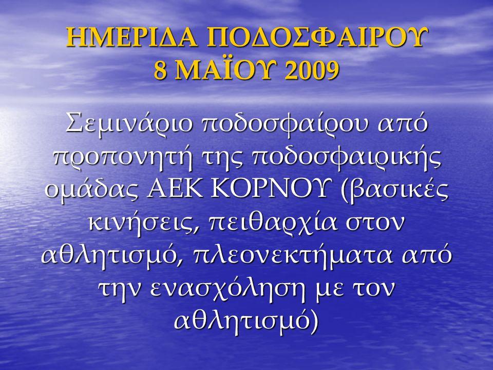 ΗΜΕΡΙΔΑ ΠΟΔΟΣΦΑΙΡΟΥ 8 ΜΑΪΟΥ 2009