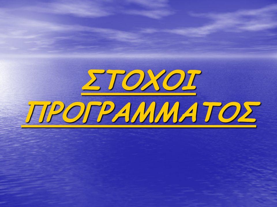 ΣΤΟΧΟΙ ΠΡΟΓΡΑΜΜΑΤΟΣ
