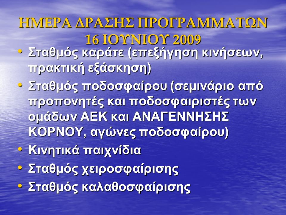 ΗΜΕΡΑ ΔΡΑΣΗΣ ΠΡΟΓΡΑΜΜΑΤΩΝ 16 ΙΟΥΝΙΟΥ 2009