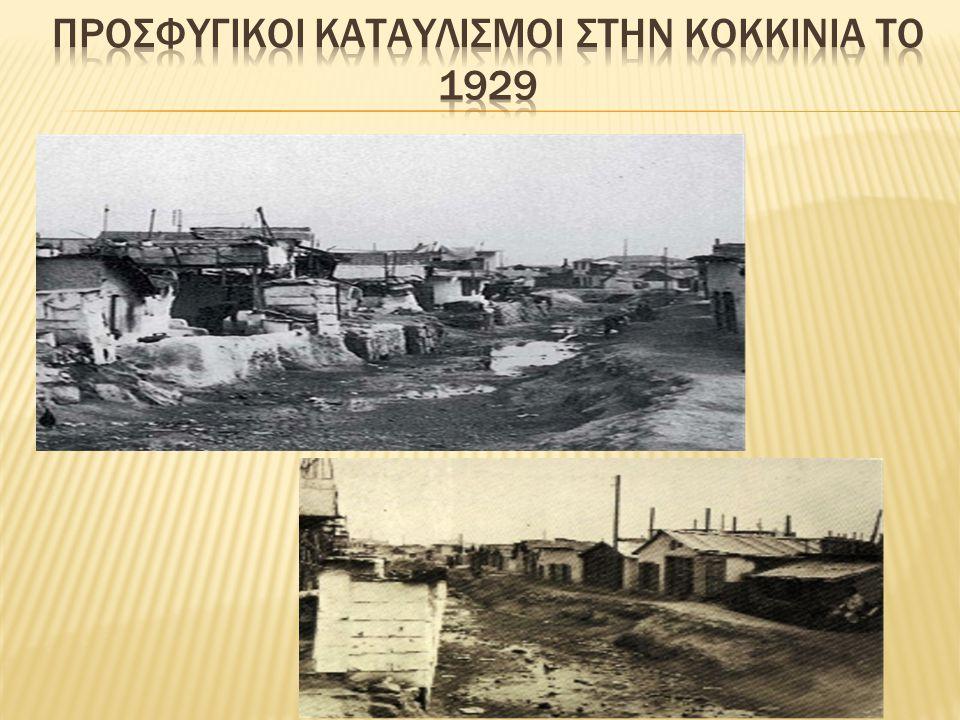 Προσφυγικοι καταυλισμοι στην κοκκινια το 1929