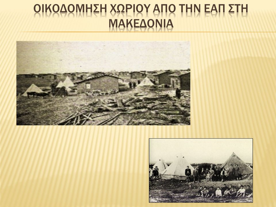 Οικοδομηση χωριου απο την εαπ στη μακεδονια