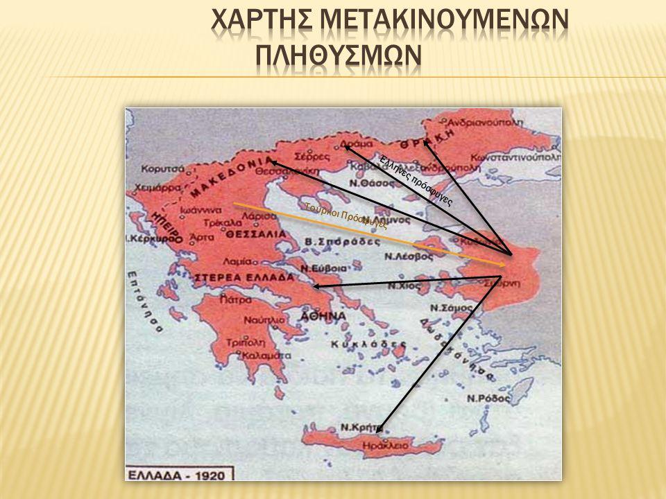Χαρτησ μετακινουμενων πληθυσμων