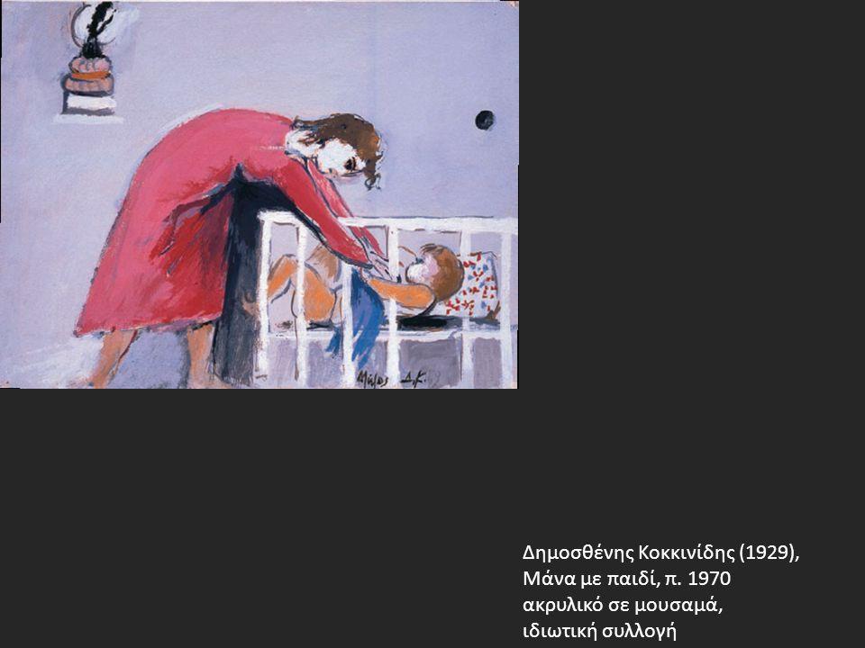 Δημοσθένης Κοκκινίδης (1929),