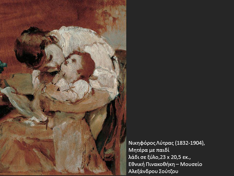 Νικηφόρος Λύτρας (1832-1904), Μητέρα με παιδί λάδι σε ξύλο,23 x 20,5 εκ., Εθνική Πινακοθήκη – Μουσείο Αλεξάνδρου Σούτζου