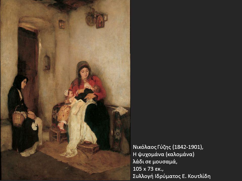 Νικόλαος Γύζης (1842-1901), Η ψυχομάνα (καλομάνα) λάδι σε μουσαμά, 105 x 73 εκ., Συλλογή Ιδρύματος Ε.