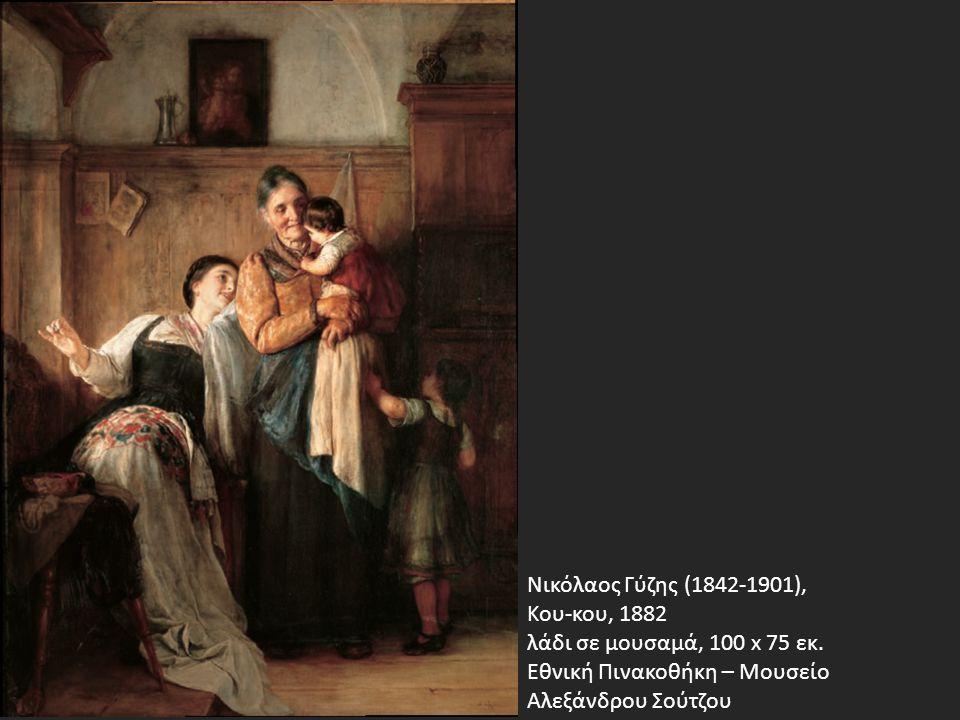 Νικόλαος Γύζης (1842-1901), Κου-κου, 1882