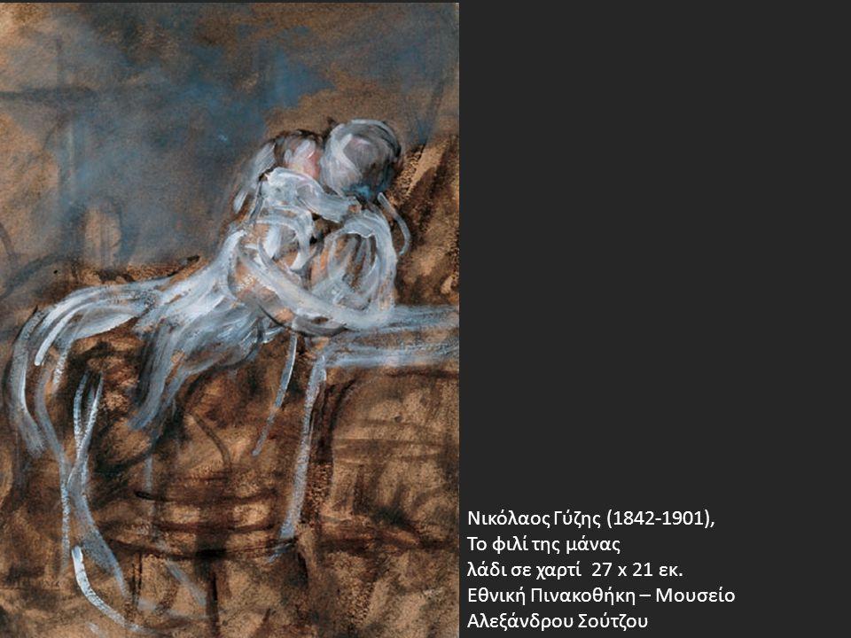 Νικόλαος Γύζης (1842-1901), Το φιλί της μάνας λάδι σε χαρτί 27 x 21 εκ