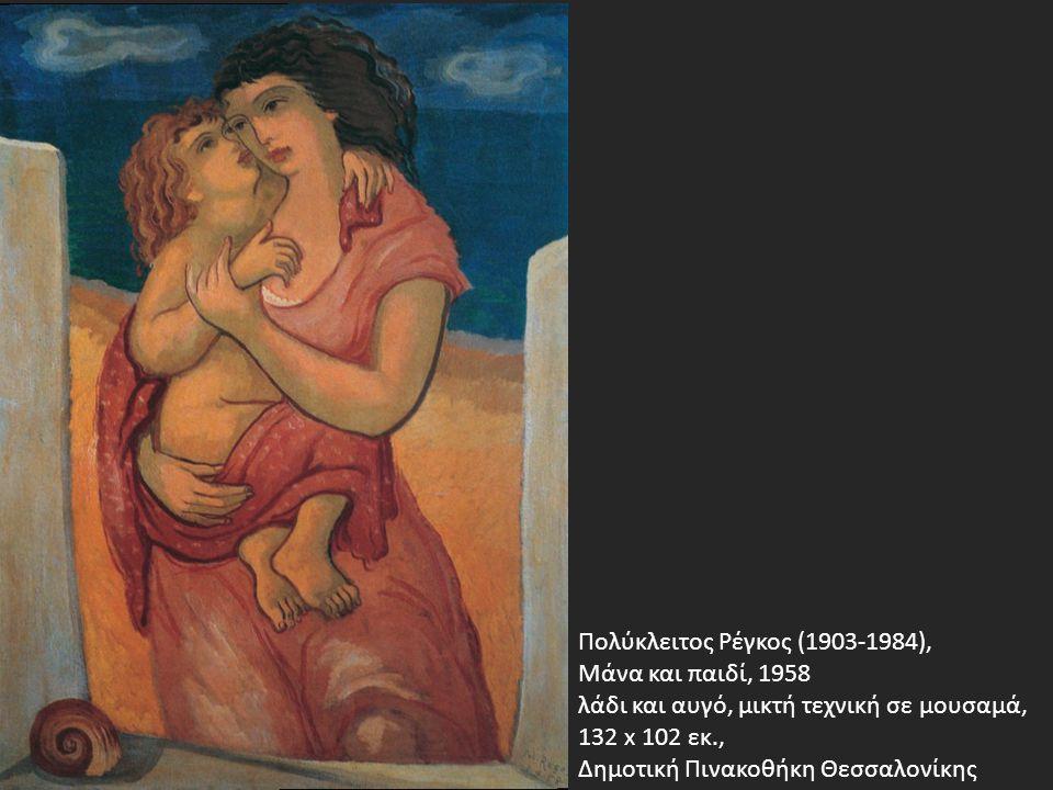 Πολύκλειτος Ρέγκος (1903-1984),