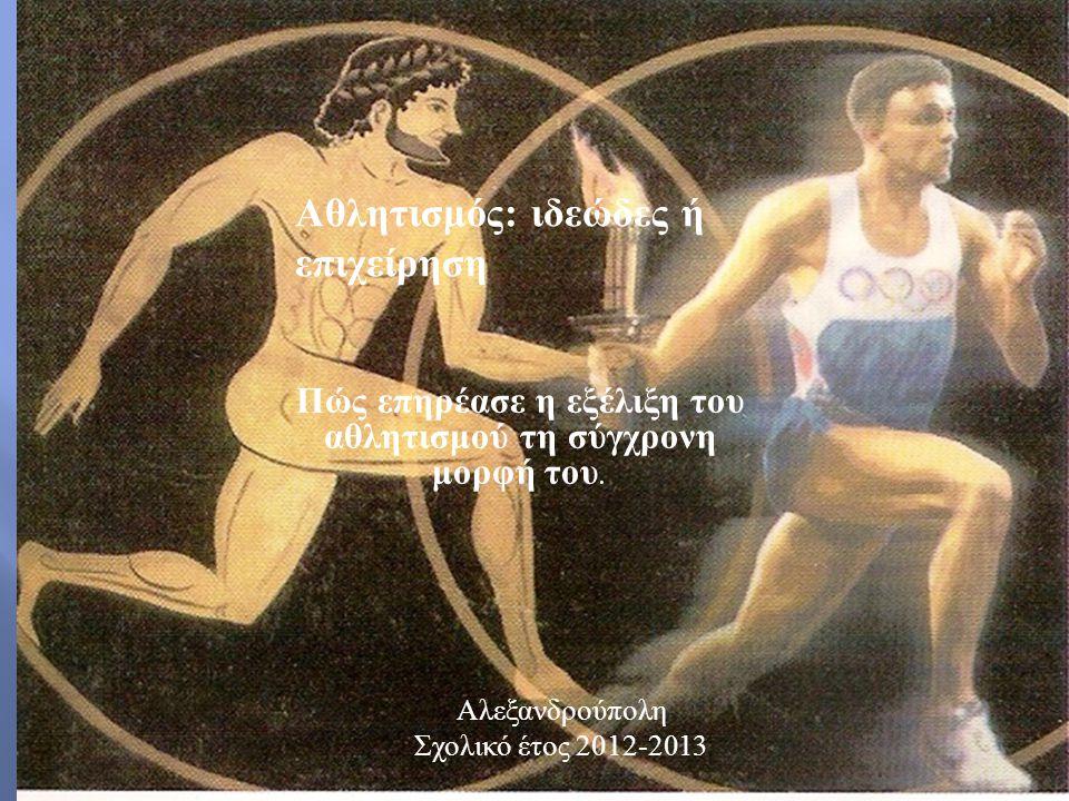 Πώς επηρέασε η εξέλιξη του αθλητισμού τη σύγχρονη μορφή του.
