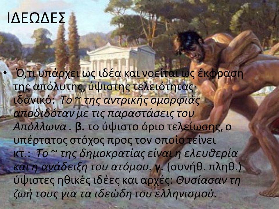 ΙΔΕΩΔΕΣ