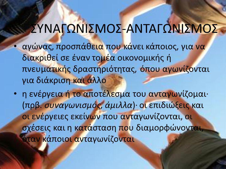 ΣΥΝΑΓΩΝΙΣΜΟΣ-ΑΝΤΑΓΩΝΙΣΜΟΣ