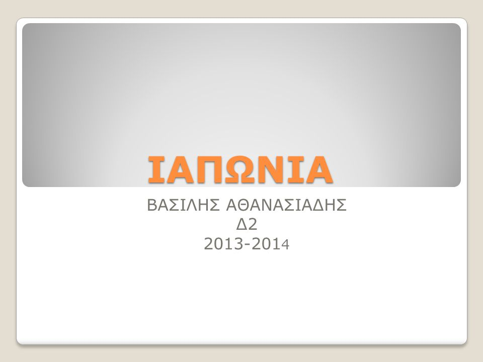 ΒΑΣΙΛΗΣ ΑΘΑΝΑΣΙΑΔΗΣ Δ2 2013-2014