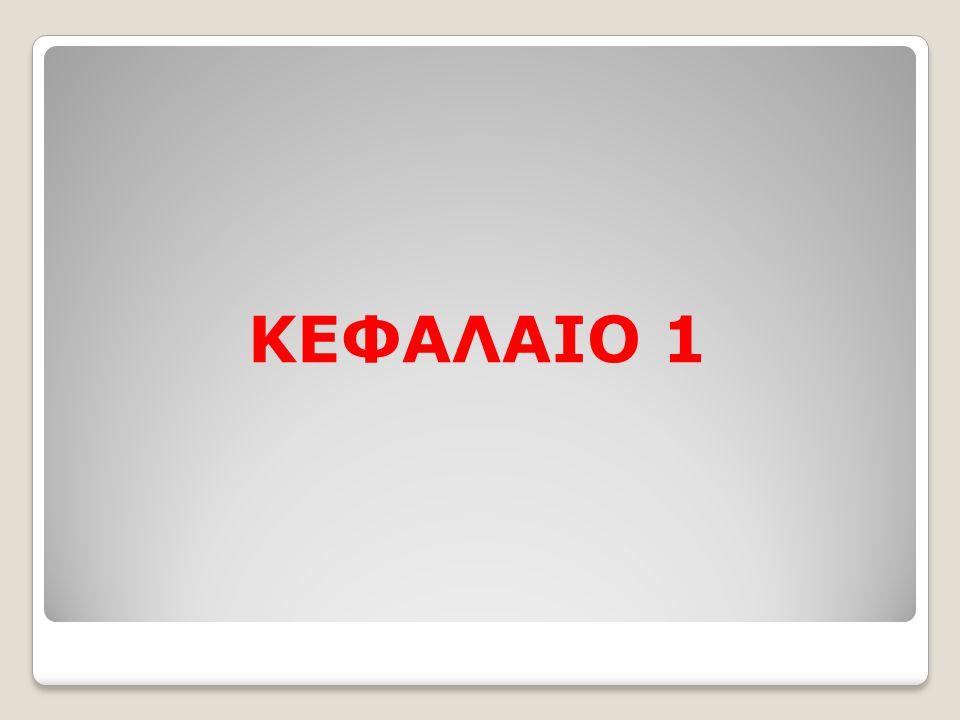 ΚΕΦΑΛΑΙΟ 1