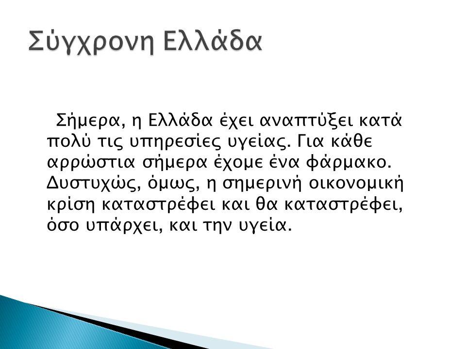 Σύγχρονη Ελλάδα