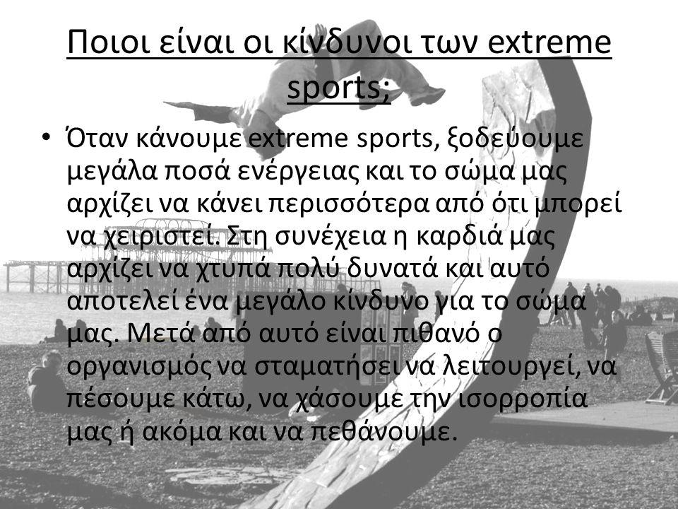 Ποιοι είναι οι κίνδυνοι των extreme sports;