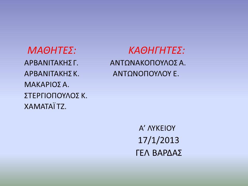 ΜΑΘΗΤΕΣ: ΚΑΘΗΓΗΤΕΣ: 17/1/2013 ΓΕΛ ΒΑΡΔΑΣ