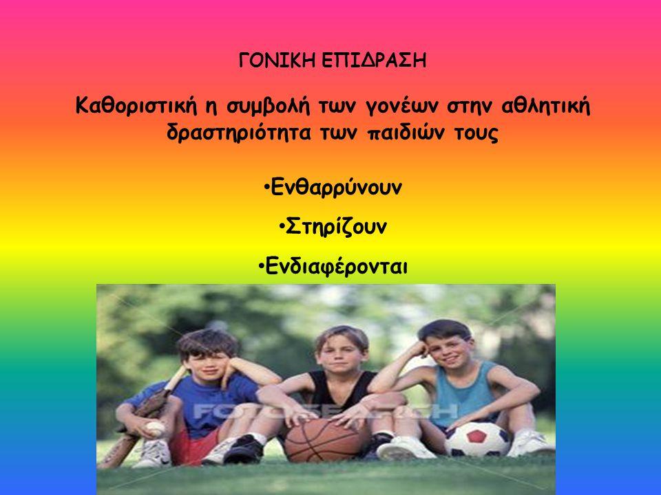 ΓΟΝΙΚΗ ΕΠΙΔΡΑΣΗ Καθοριστική η συμβολή των γονέων στην αθλητική δραστηριότητα των παιδιών τους. Ενθαρρύνουν.