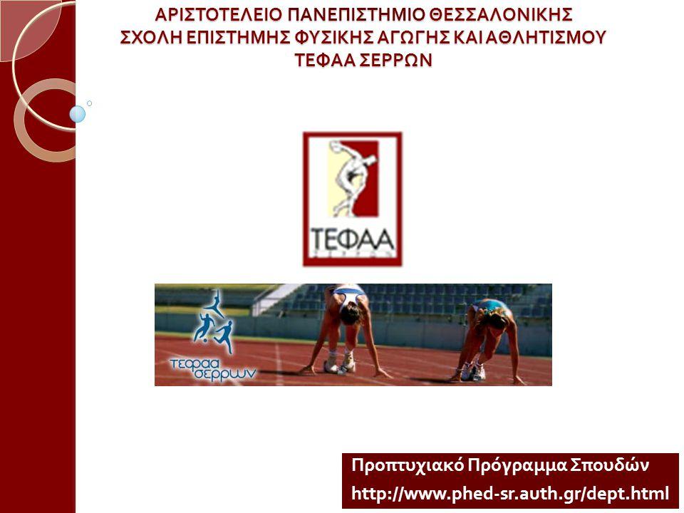 Προπτυχιακό Πρόγραμμα Σπουδών http://www.phed-sr.auth.gr/dept.html