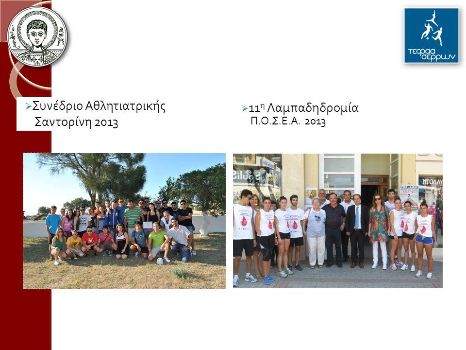 Συνέδριο Αθλητιατρικής Σαντορίνη 2013