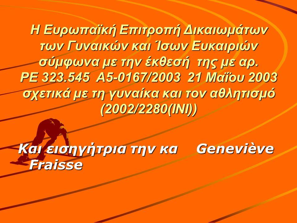Η Ευρωπαϊκή Επιτροπή Δικαιωμάτων των Γυναικών και Ίσων Ευκαιριών σύμφωνα με την έκθεσή της με αρ. PE 323.545 A5-0167/2003 21 Μαΐου 2003 σχετικά με τη γυναίκα και τον αθλητισμό (2002/2280(INI))