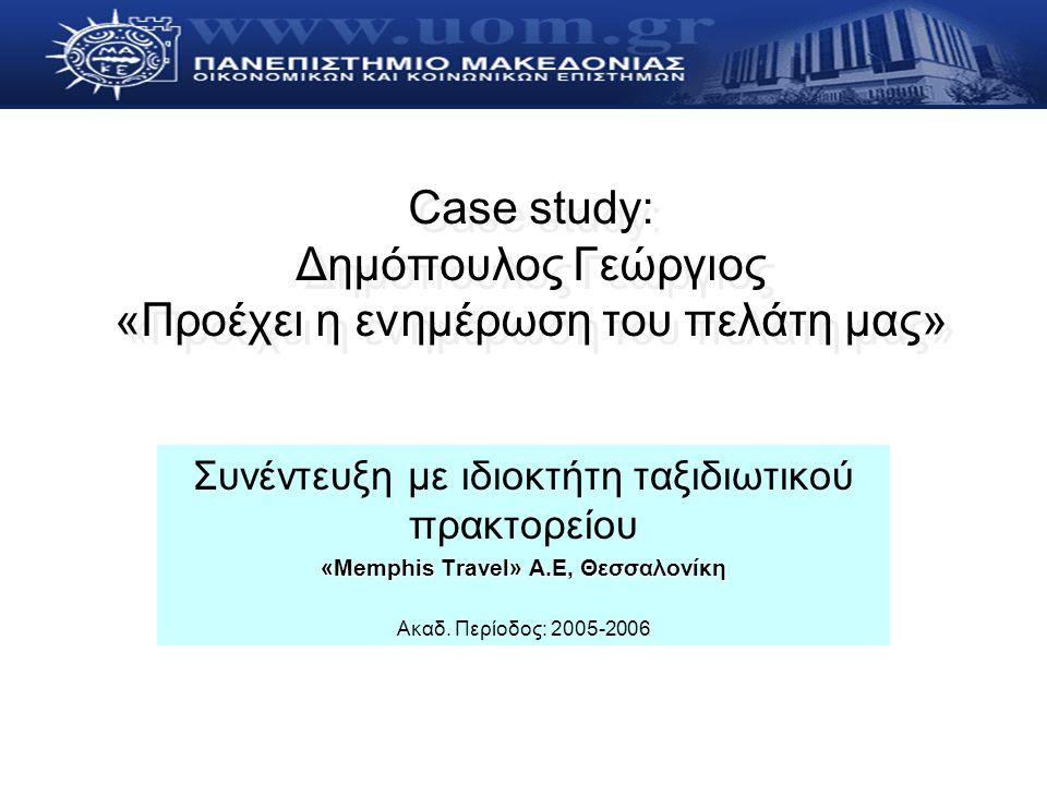 Case study: Δημόπουλος Γεώργιος «Προέχει η ενημέρωση του πελάτη μας»