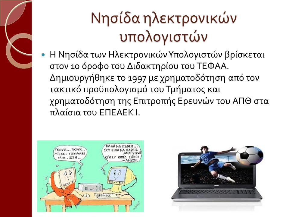 Νησίδα ηλεκτρονικών υπολογιστών