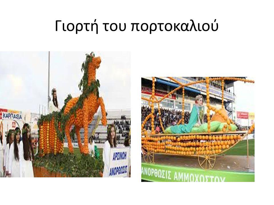 Γιορτή του πορτοκαλιού