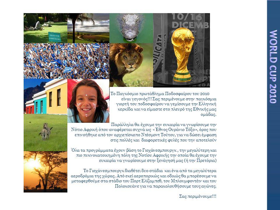 Το Παγκόσμιο πρωτάθλημα Ποδοσφαίρου του 2010. είναι γεγονός